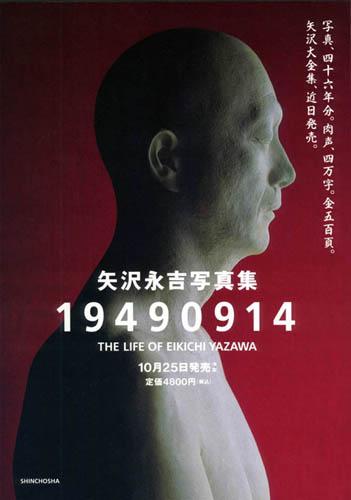00010ライフキャストyazawa-2